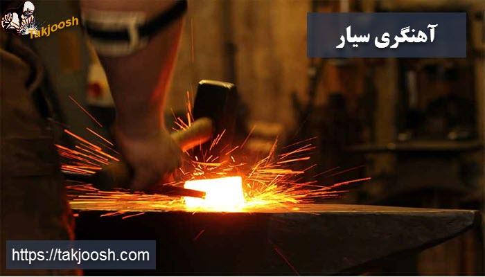 شرکت مناسب جهت انجام خدمات آهنگری سیار کدام است؟