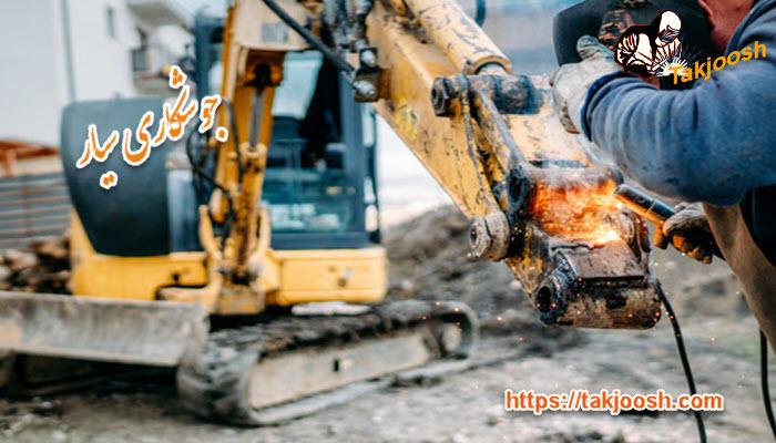 خدمات جوشکاری و آهنگری سیار در محل