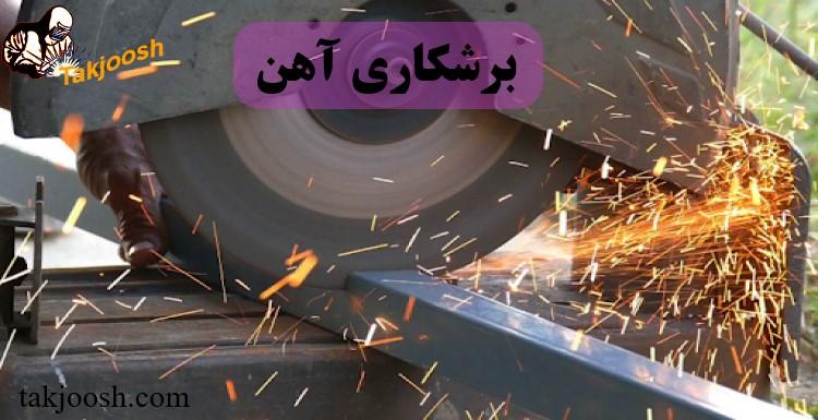 برشکاری آهن