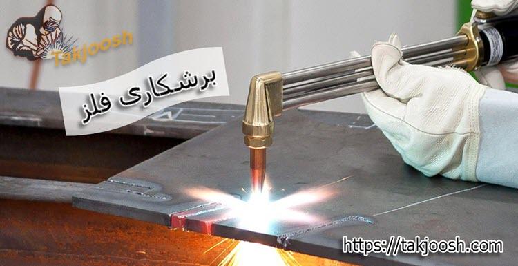 برشکاری فلز
