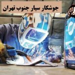 جوشکار سیار جنوب تهران
