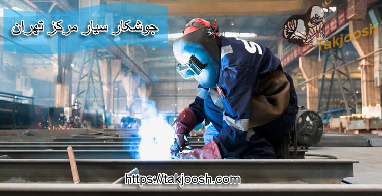 جوشکار سیار مرکز تهران