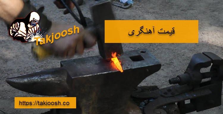 قیمت آهنگری